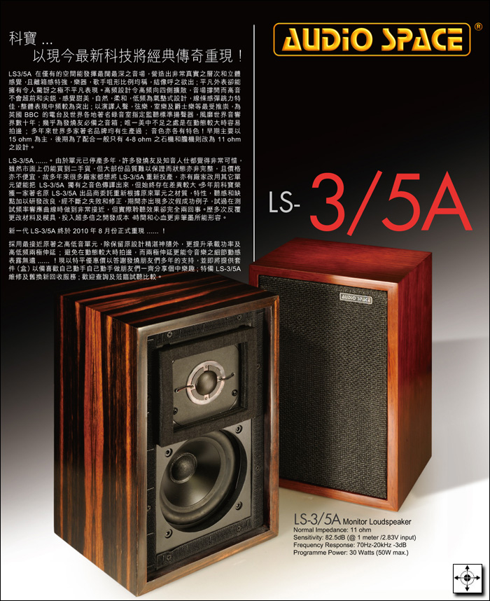 6moons Audio Reviews Audiospace As 3 5a Charisma Audio